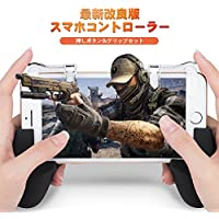ウォニヤ PUBG Mobile 荒野行動 コントローラー 押しボタン&グリップのセット iPhone/Android対応 透明 改良版 画面が隠れない 各種ゲーム対応