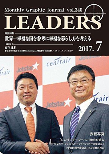 月刊 リーダーズ(LEADERS) 2017-7月号
