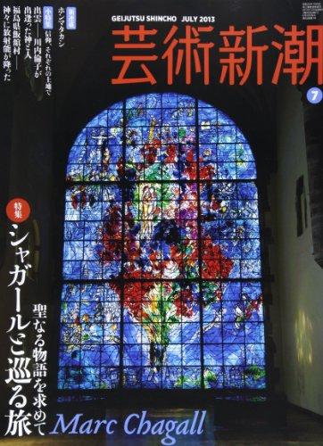 芸術新潮 2013年 07月号 [雑誌]の詳細を見る