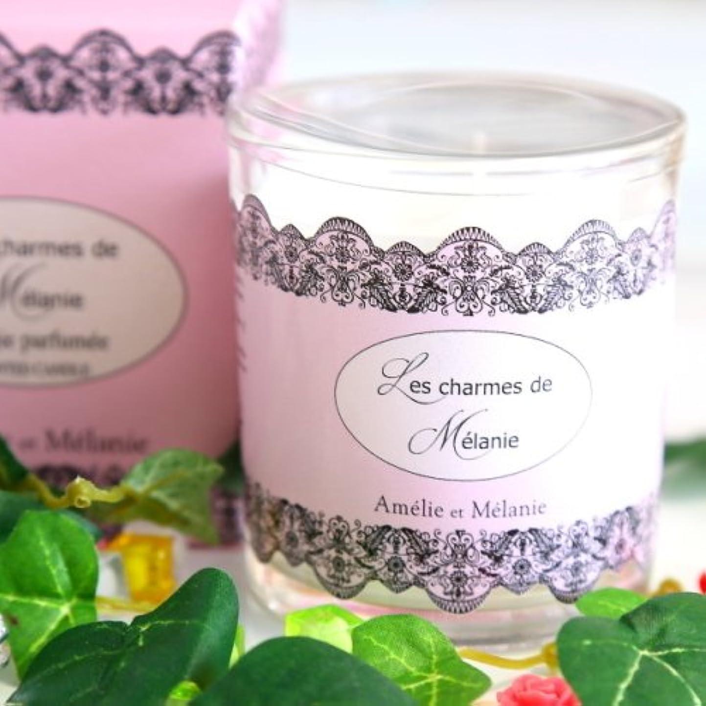 キャリア歴史的無効にするアメリー&メラニー シャルムドゥメラニー グラスキャンドル 140g フレッシュフローラルな香り
