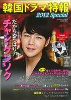 韓国ドラマ特報 2012Special (ぶんか社ムック 353)