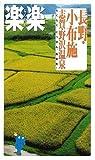 長野・小布施・志賀・野沢温泉 (楽楽—中部)