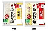 糖質0g麺(平麺8パック・丸麺8パック) セット