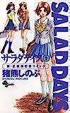 SALAD DAYS(1) (少年サンデーコミックス)