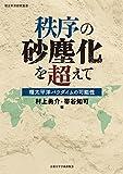 秩序の砂塵化を超えて: 環太平洋パラダイムの可能性 (環太平洋研究叢書)