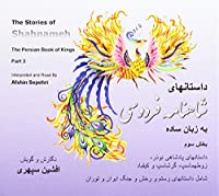 Stories of Shahnameh 3