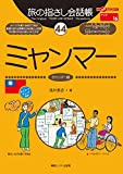 旅の指さし会話帳44 ミャンマー (ここ以外のどこかへ!)