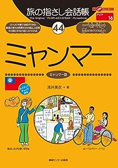 [浅井 美衣]の旅の指さし会話帳44 ミャンマー (ここ以外のどこかへ!)