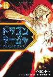 ドラゴンラージャ (12) 飛翔
