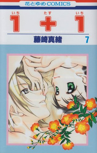 1+1 第7巻 (花とゆめCOMICS)の詳細を見る