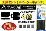 【キット付】 TOYOTA トヨタ プリウス 30系 ワイパー切り抜き有り用 カット済みカーフィルム / スモーク