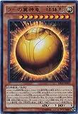 【シングルカード】DP16)ラーの翼神竜-球体形/効果/ウルトラレア DP16-JP001