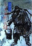 シベリヤ黙示録―強制労働収容所の元日本兵たち