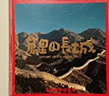 萬里の長城*ODYSSEY OF THE GREAT WALL