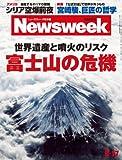 Newsweek (ニューズウィーク日本版) 2013年 9/17号 [雑誌]