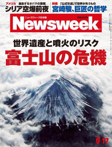Newsweek (ニューズウィーク日本版) 2013年 9/17号 [雑誌]の詳細を見る