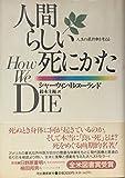 人間らしい死にかた―人生の最終章を考える