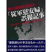 朝日新聞が認めた「従軍慰安婦」誤報記事  虚偽と判断した朝日慰安婦問題とは?