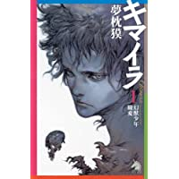 キマイラ 1 幻獣少年・朧変 (ソノラマノベルス)