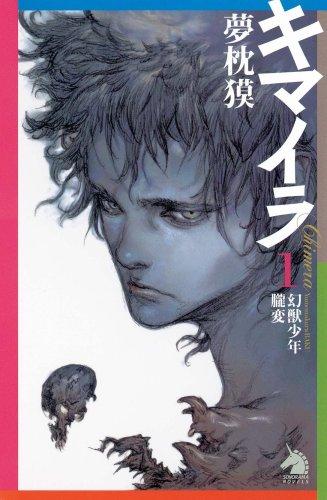キマイラ 1 幻獣少年・朧変 (ソノラマノベルス)の詳細を見る