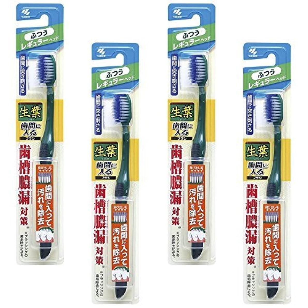 隣接拒絶するハウス【まとめ買い】生葉(しょうよう)歯間に入るブラシ 歯ブラシ レギュラー ふつう ×4個