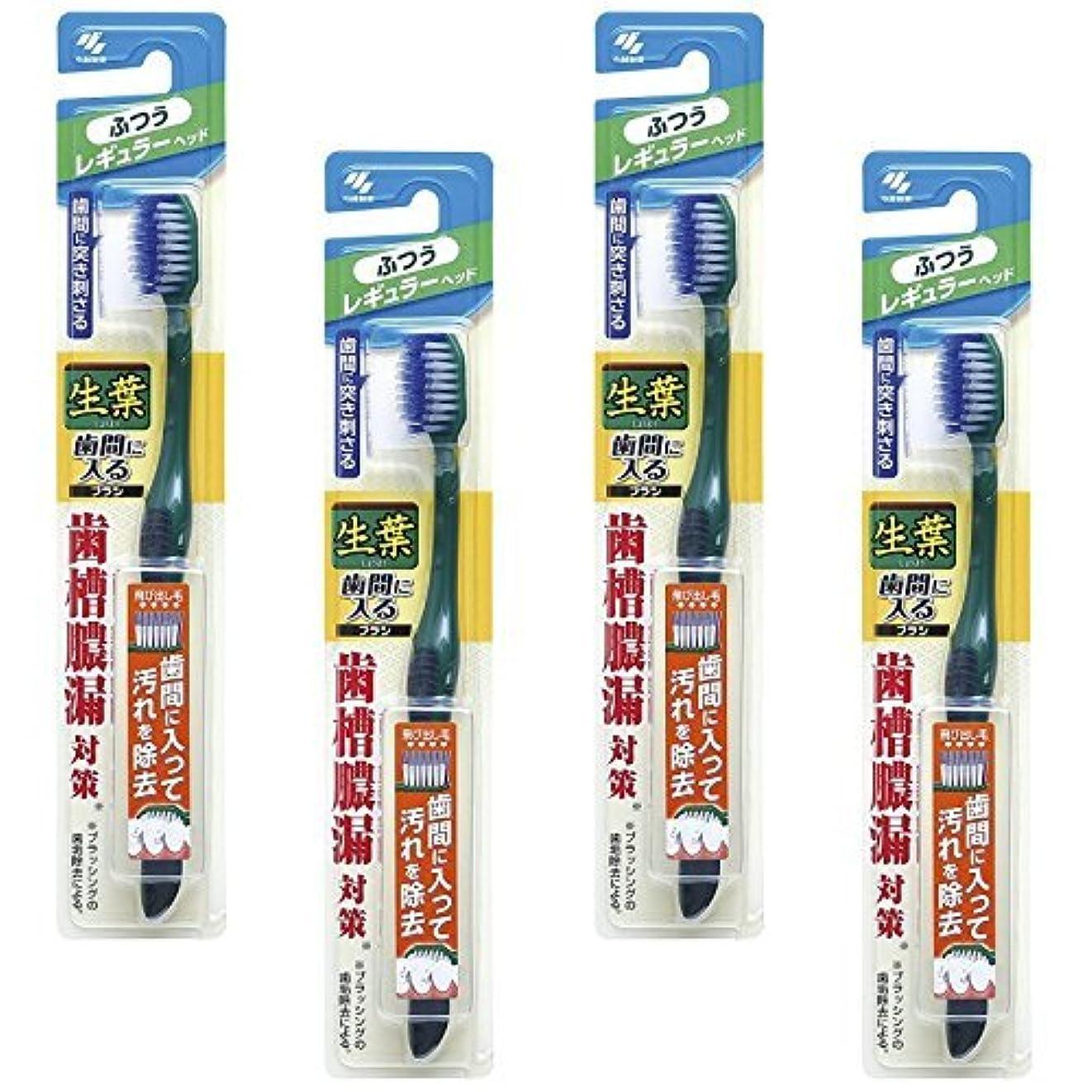 燃やすポインタ藤色【まとめ買い】生葉(しょうよう)歯間に入るブラシ 歯ブラシ レギュラー ふつう ×4個