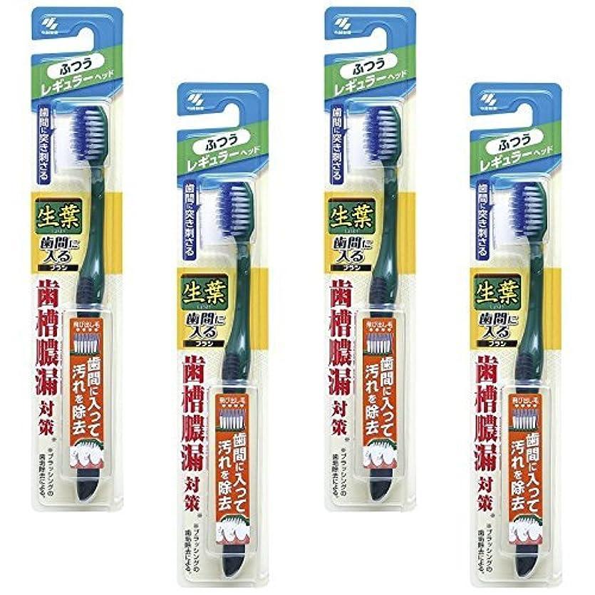 学期危険な消化【まとめ買い】生葉(しょうよう)歯間に入るブラシ 歯ブラシ レギュラー ふつう ×4個