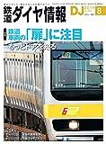 鉄道ダイヤ情報 19年8月号