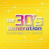 for 30's Generation ~カラオケで熱い!アニメソング~