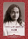 Sayings of Paramahansa Yogananda (Japanese) 画像