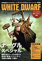 White dwarf January 2018年1月 日本語版
