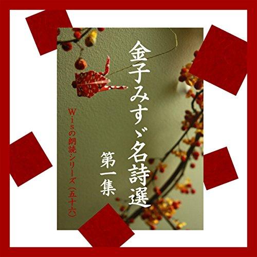 「金子みすゞ名詩選 第一集」-Wisの朗読シリーズ(56) | 金子 みすゞ