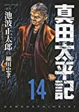 真田太平記 コミック 1-14巻セット