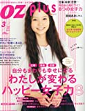 OZ plus (オズプラス) 2013年 03月号 [雑誌]