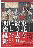 東北を置き去りにした明治維新(仮) 戊辰戦争の謝罪なしに、日本の融和はない