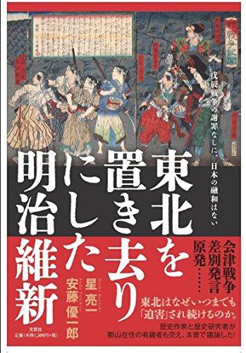 東北を置き去りにした明治維新  戊辰戦争の謝罪なしに、日本の融和はない