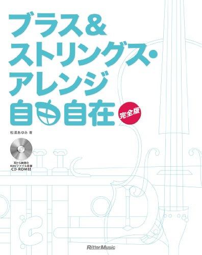 ブラス&ストリングス・アレンジ自由自在 完全版 (CD-ROM付)