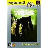 ワンダと巨像 PlayStation 2 the Best(再廉価版)