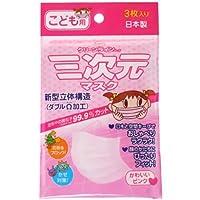 クリーンラインコーワ 三次元マスク こども用 ピンク 3枚入