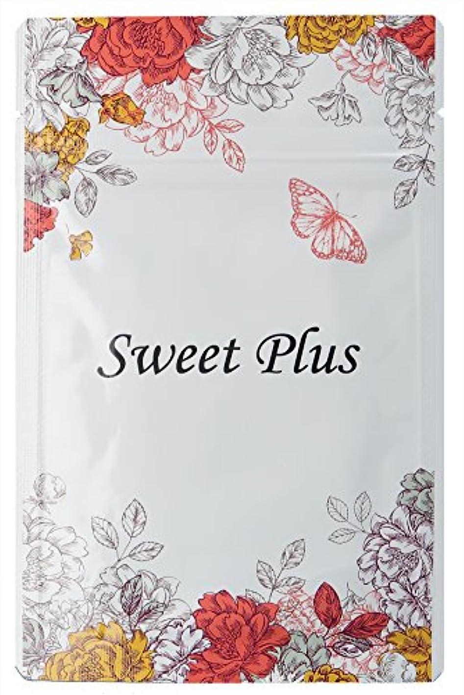 滑りやすいメッセージ無実SweetPlus サプリメント 14種配合 30日分