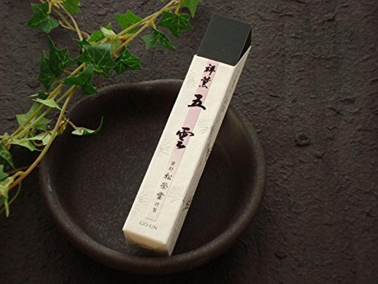 致死地味な電気の京都松栄堂 祥薫シリーズ 五雲(ごうん) 【お香】