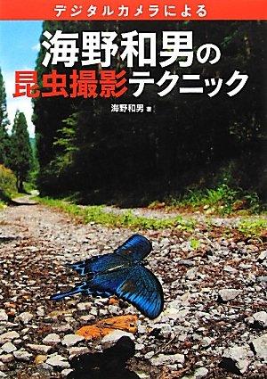 海野和男の昆虫撮影テクニック:デジタルカメラによる