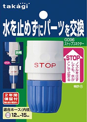 タカギ(takagi) ホース ジョイント ストップコネクター 普通ホース G096FJ 【安心の2年間保証】