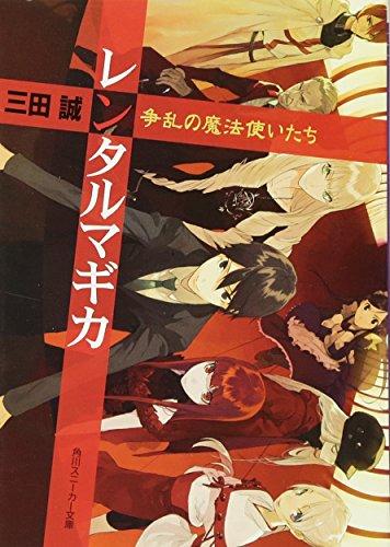 レンタルマギカ 争乱の魔法使いたち (角川スニーカー文庫)の詳細を見る
