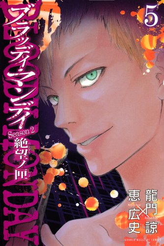BLOODY MONDAY Season2 絶望ノ匣(5) (講談社コミックス)の詳細を見る