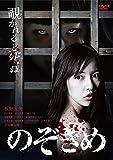 のぞきめ[DVD]
