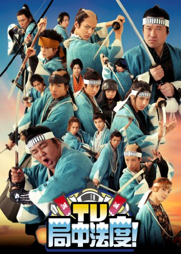 TV・局中法度! 4 [DVD]