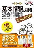 (PDF・スマホ単語帳付)かんたん合格 基本情報技術者過去問題集 平成30年度春期 (Tettei Kouryaku JOHO SHORI)
