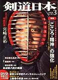 剣道日本 2008年 03月号 [雑誌]