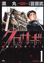 クロサギ(1) (ヤングサンデーコミックス)